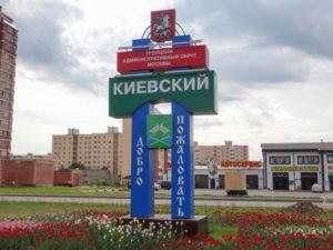 бетон Киевский