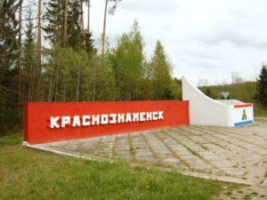бетон Краснознаменск
