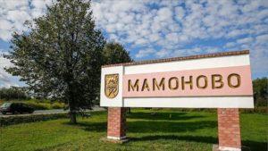 бетон Мамоново
