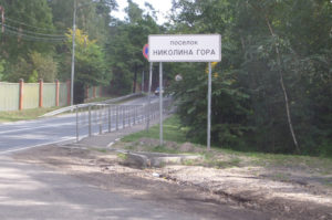 бетон Николина Гора