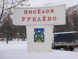 бетон Рублево