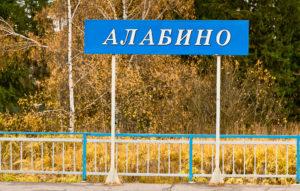 бетон Алабино