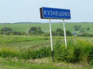 бетон Кузнецово