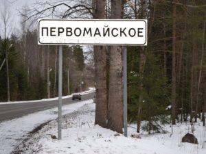 Бетон Первомайское